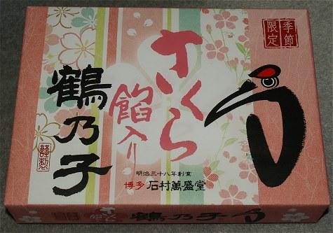 Sakuratsurunoko01