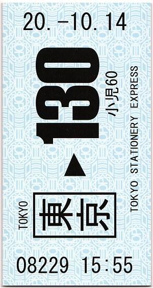 Kippunote02