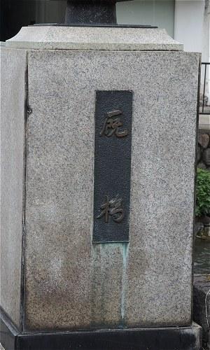 Umayabashi01
