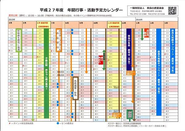 Narashika_h27cal