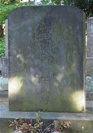 Gotokuji03