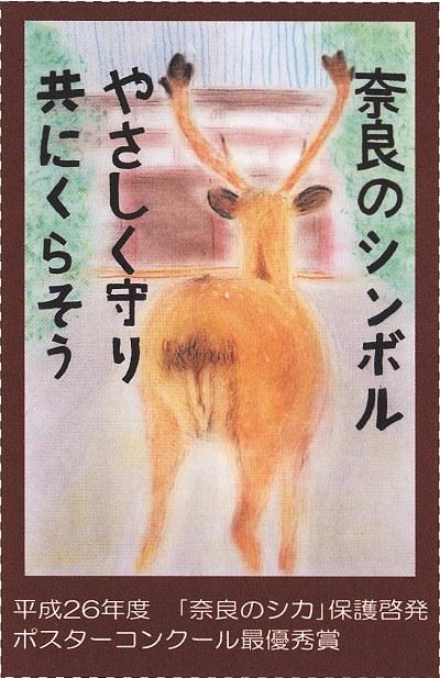 Narashika_h27_2