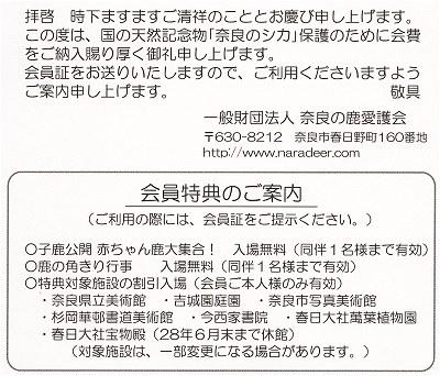 Narashika_h27tokuten