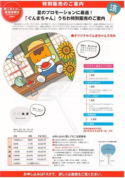Gunmac_uchiwa