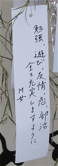 Yagiharatanzaku01