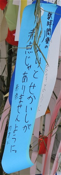 Yagiharatanzaku03