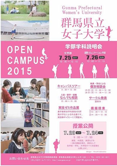 Opencampus2015p