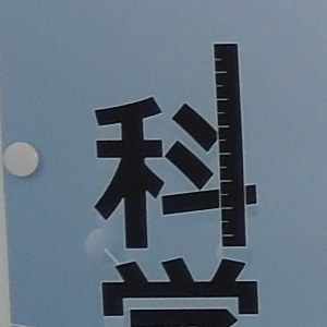 Kohunjin_h2707d