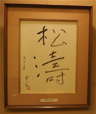 Shoto08