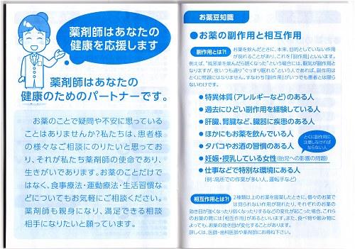 Gunmac_okusuri15