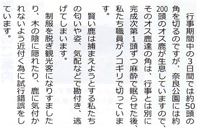 Narashika_h27tsunod