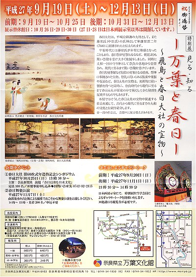 Manyokasuga02