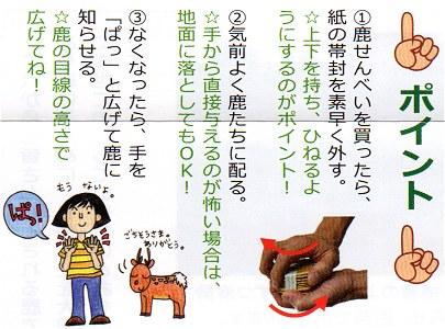 Shikasen01