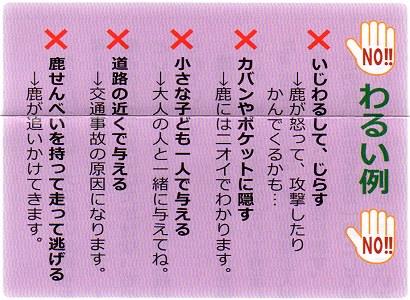 Shikasen02