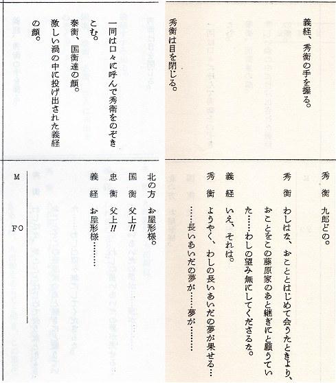 Yoshitsune03