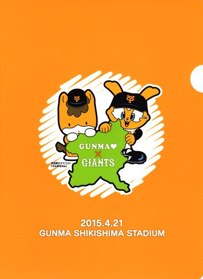 Gunmac_giants