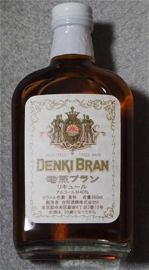 Denkibran02