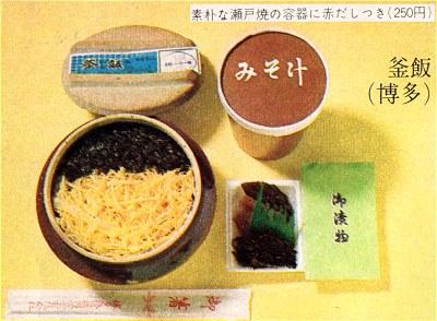Kamameshi01