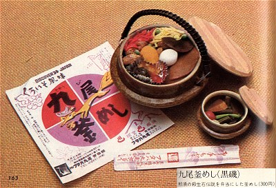 Kamameshi03