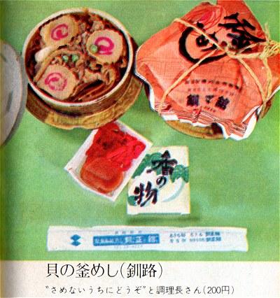 Kamameshi06