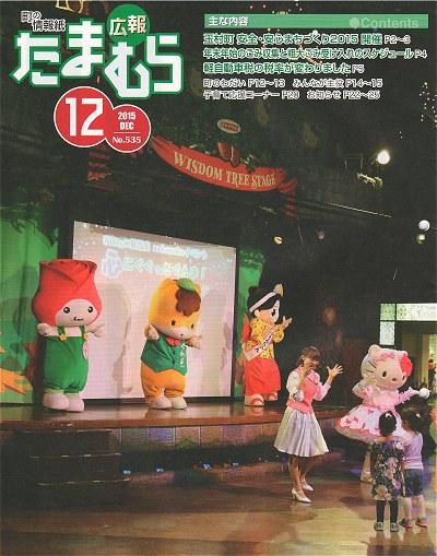 Kohotamamura_h2712a