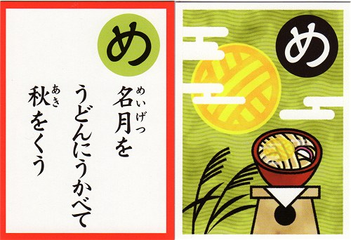 Udoncard05