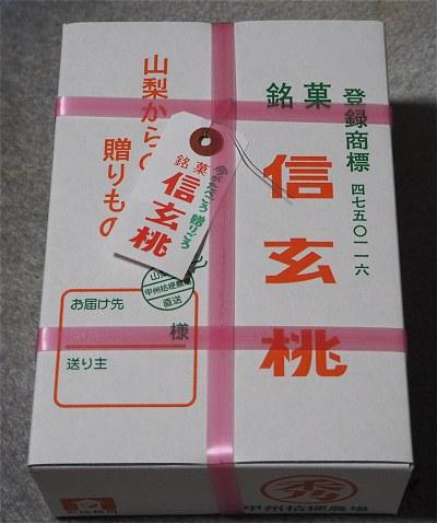 Shingenmomo01