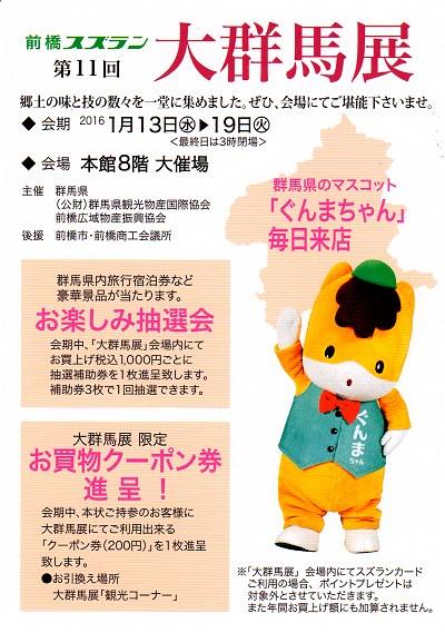 Gunmac_suzuran01
