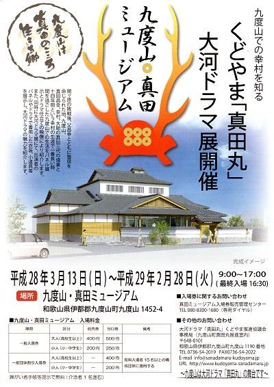 Kudoyama01