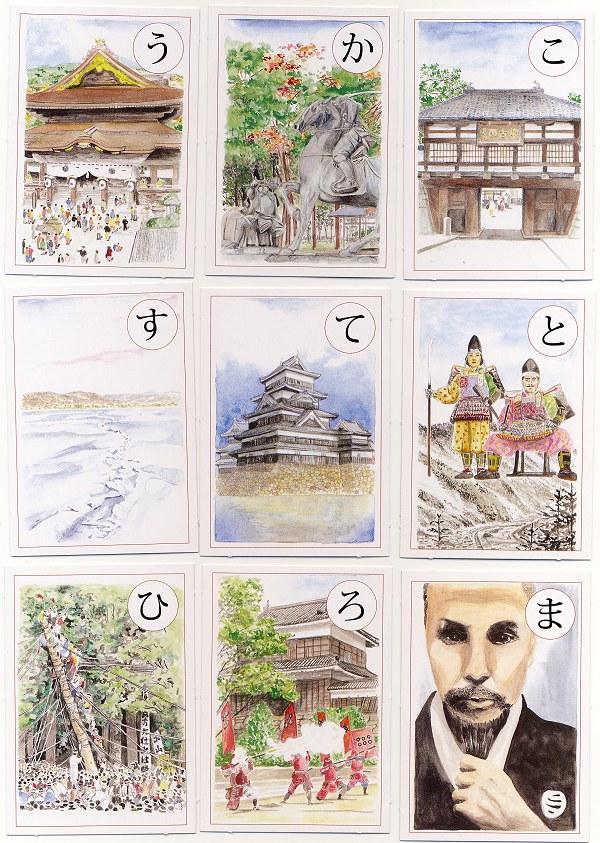 Shinshucard02_2