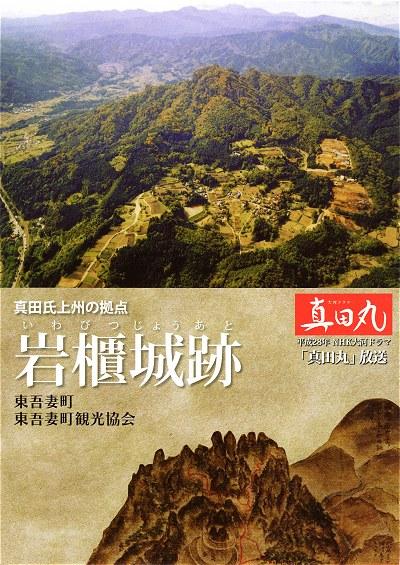 Iwabitsujoato01