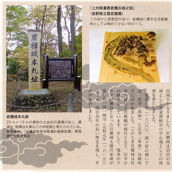 Iwabitsujoato02