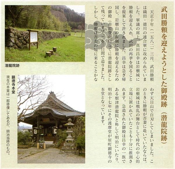 Iwabitsujoato03