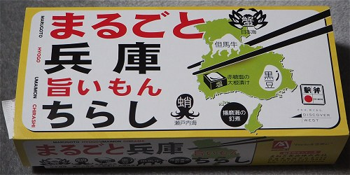 Marugotohyogo01