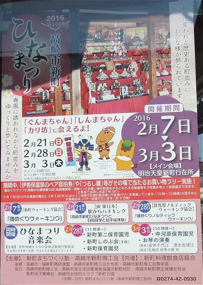 Shinmachi_hina2016b