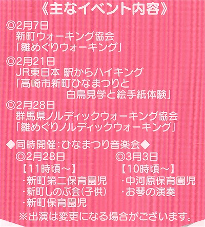 Shinmachi_hina2016h
