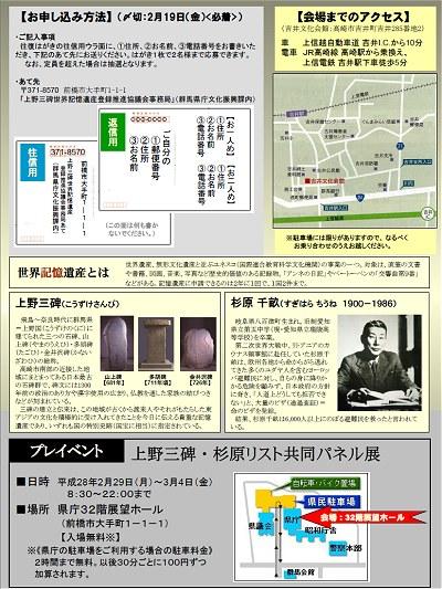 Sanpisugihara02