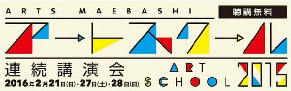 Artsmaebashi