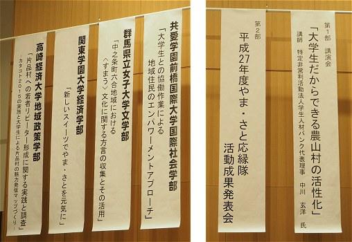 Yamasato2015b