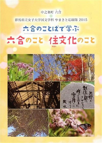 Yamasato2015f