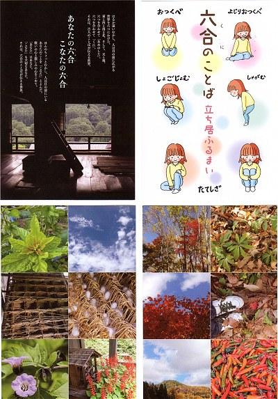 Yamasato2015h