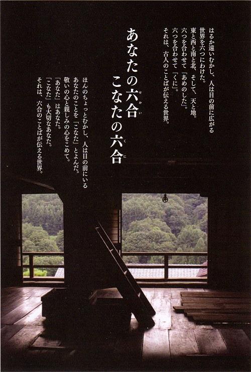 Yamasato2015i