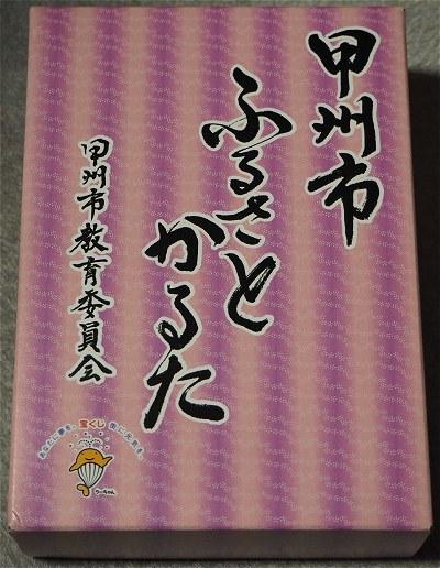 Koshushicard01