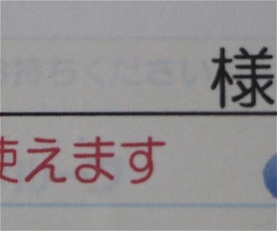 Gunmac_okusuri18