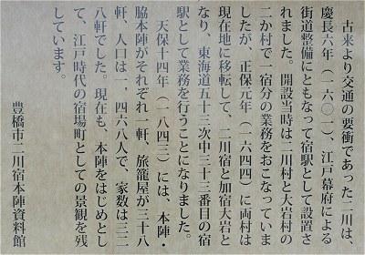 Futagawa02