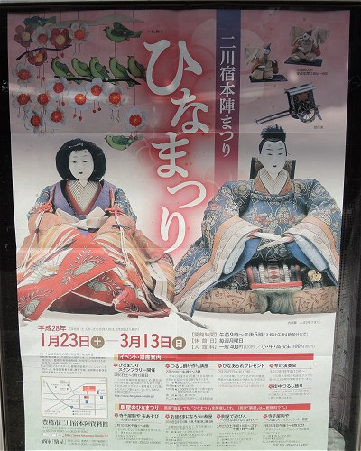 Futagawahonjin12