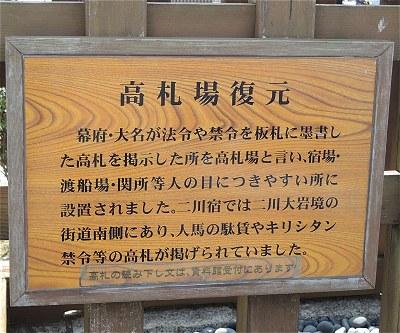 Futagawahonjin16