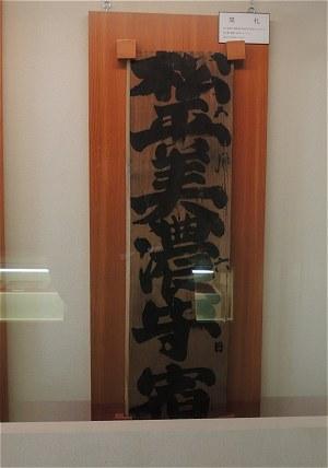 Futagawahonjin18