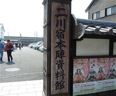 Honjinshiryokan01