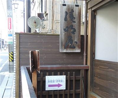 Seimeiya02